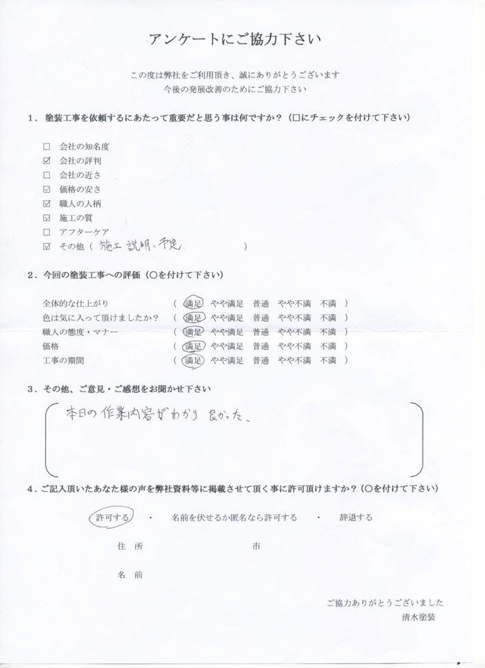 kosaio-anke